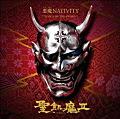 聖飢魔II / 悪魔 Nativity - Song of the Sword